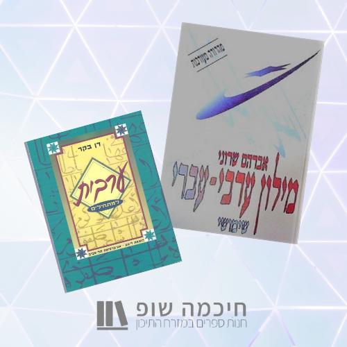 ערכת ערבית ספרותית למתחילים: ספר ערבית למתחילים + מילון אברהם שרוני