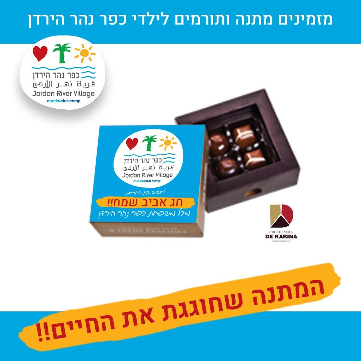 קופסת שוקולד 4 פרלינים דה קרינה -תרומה לכפר נהר הירדן