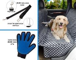 כיסוי מושבים לרכב ריפודית הגנה פרימיום,TOP COVER  למושב האחורי+2 מוצרים משלימים מתנה