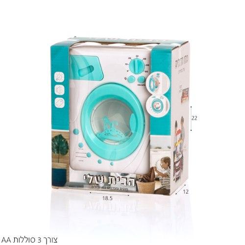 צעצוע מכונת כביסה