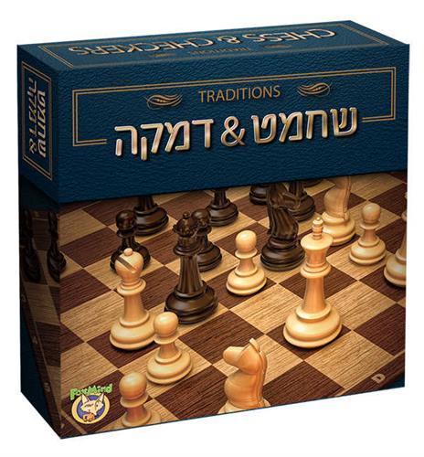 שחמט & דמקה  [גדול]