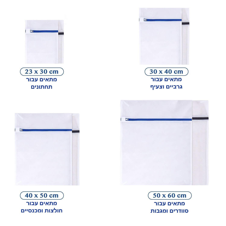 מגוון גדלים לבחירה שקיות כביסה אטומות למניעת ריחות ואחסון הכביסה