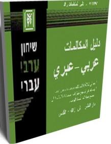 שיחון ערבית ספרותית  / ערבית של אמצעי התקשורת שימושי