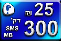 """""""איזי"""" טעינה 25 ש""""ח, מקנה 300 דקות והודעות + 300 מגה גלישה ₪25"""