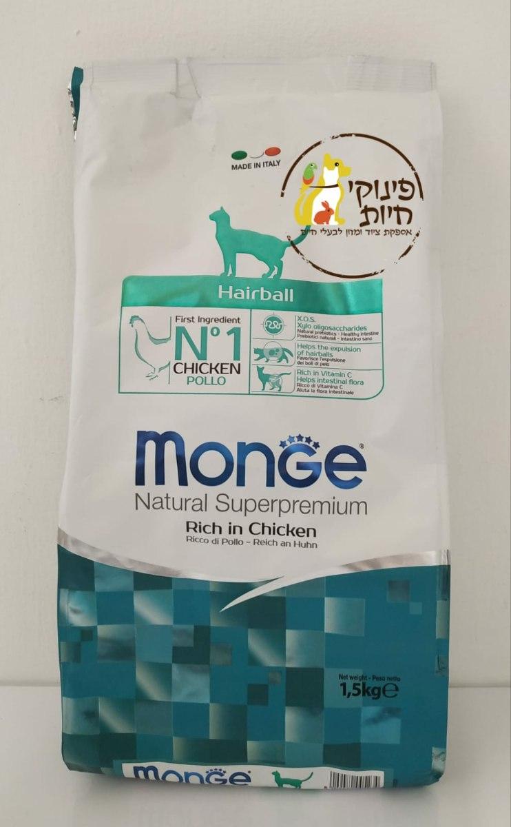 """מזון לחתולים בוגרים נטורל סופר פרימיום (היירבול) 1.5 ק""""ג MONGE בטעם עוף"""