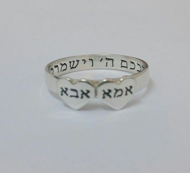 טבעת לבבות - רוס