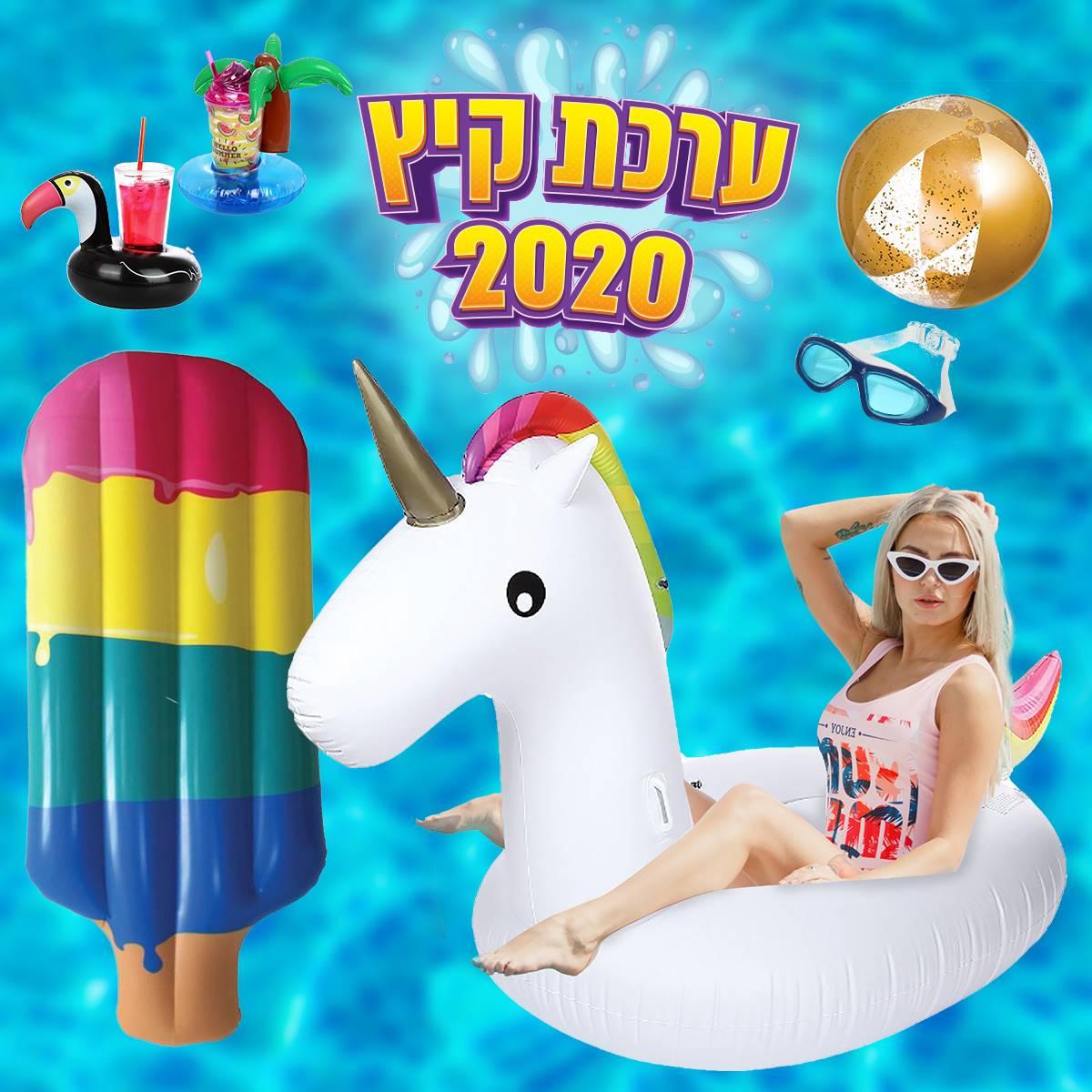 ערכת בריכה 2020
