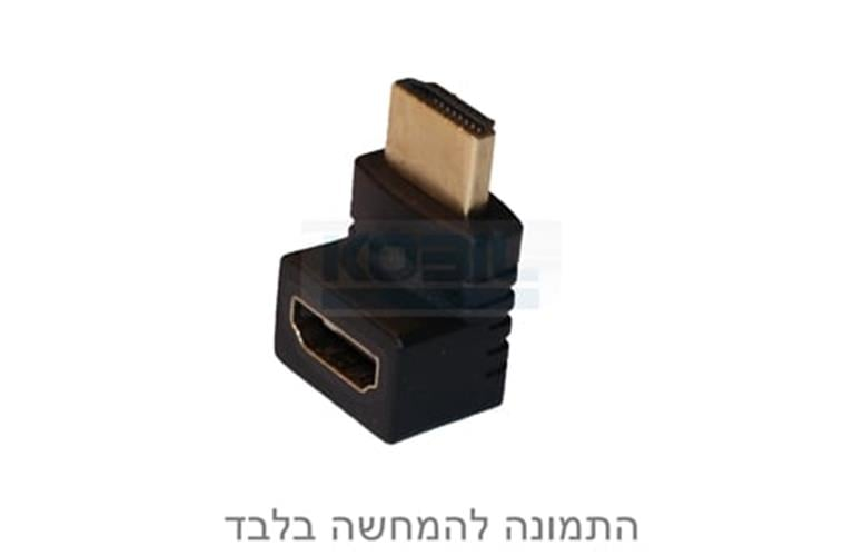 מתאם HDMI זוית 90 מעלות HDMI זכר לנקבה