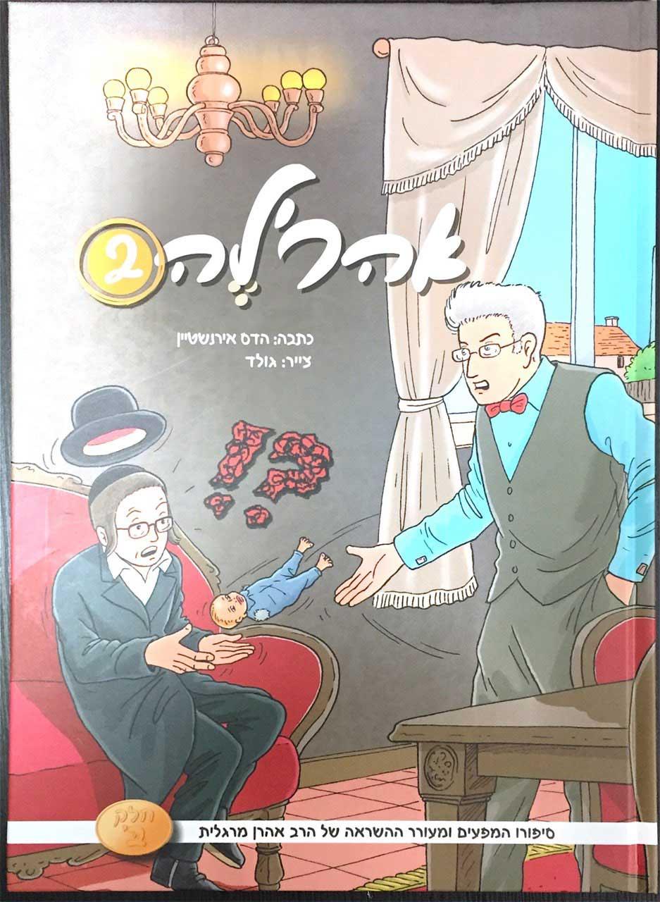 אהרל'ה 2 - סיפורו של אהרן מרגלית עם מסרים לחיים לילדים