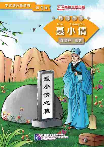 Graded Readers for Chinese Language Learners (Folktales): Nie Xiaoqian - ספרי קריאה בסינית