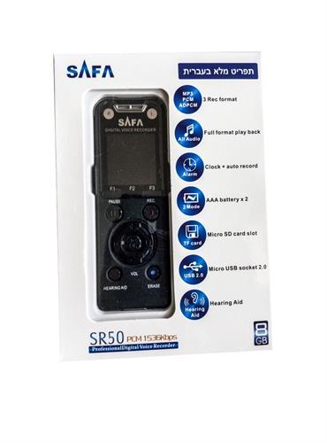 מכשיר הקלטה SAFA SR50