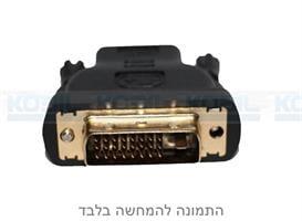 מתאם HDMI נקבה ל DVI זכר