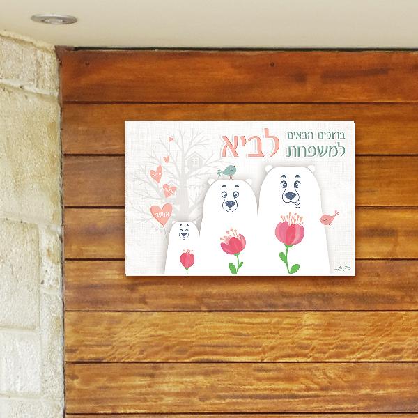 שלט לדלת בעיצוב אישי - דובי קוטב | שלט לדלת כניסה לבית | שלט מעוצב לבית | שלטים לבית | שלט משפחה