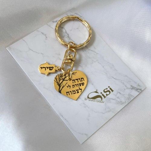 מחזיק מפתחות לב תודה שעזרת לי לצמוח+חמסה עם שם- מתנה לגננת/מורה