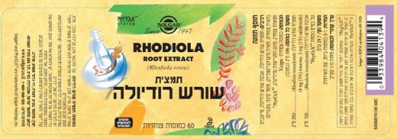שורש רודיולה - תמצית תקנית, 60 כמוסות, סולגאר