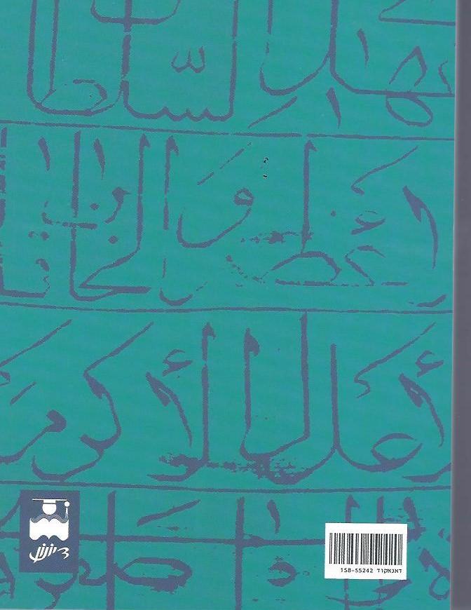 ערבית ספרותית למתחילים לקראת קריאה בעיתון - דן בקר