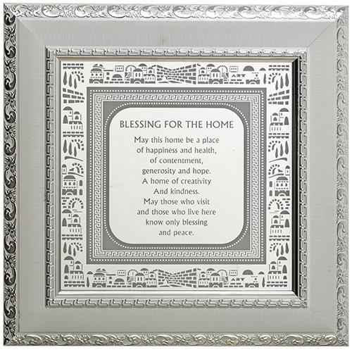 מסגרת עץ עם ברכה זכוכית בגוון כסף לבן ברכת הבית באנגלית עיטור ירושלים 40*40 סמ