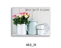 תמונת השראה מעוצבת לתינוקות, לסלון, חדר שינה, מטבח, ילדים - תמונת השראה דגם 463H