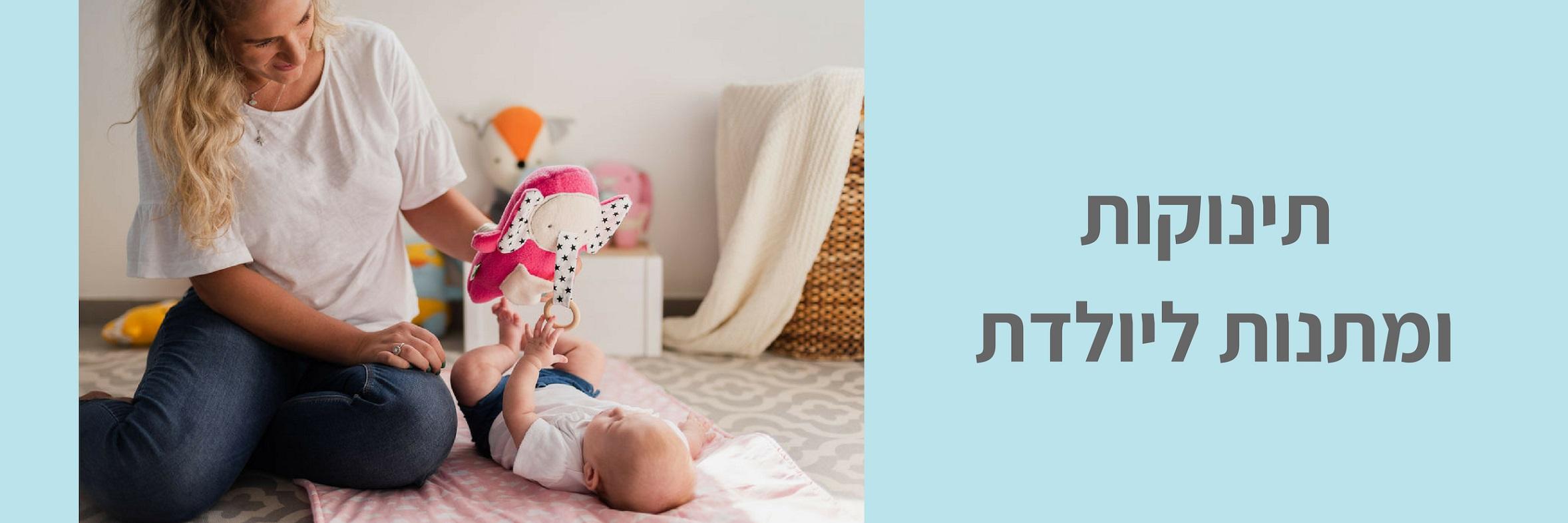 תינוקות ומתנות ליולדת - HappyLI