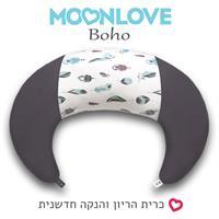 Boho MoonLove כרית הריון והנקה