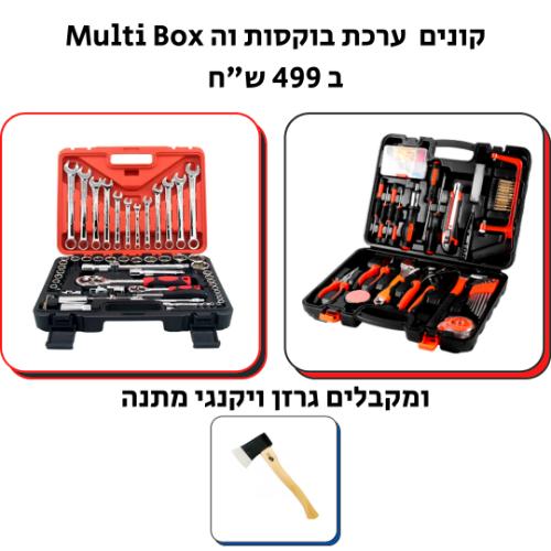 גם סט בוקסות מושלם וגם סט הMulti Box במחיר מיוחד וגרזן מתנה