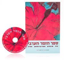 לקט נבחר של גדולי הזמר הערבי + תרגום + תעתיק + CD