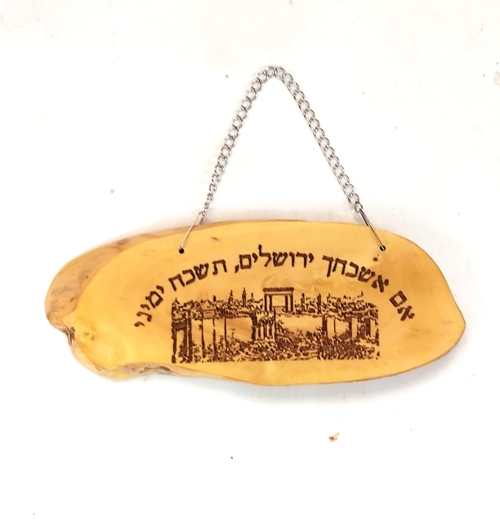 אם אשכחך ירושלים דקורטיבי לבית על פרוסת עץ  KR011