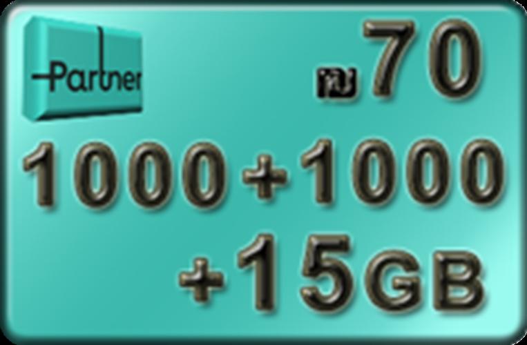 ביגטוק 70 ₪ וקבל 1000 דקות ו- 1000 הודעות בישראל + 15 גיגה לגלישה ₪70