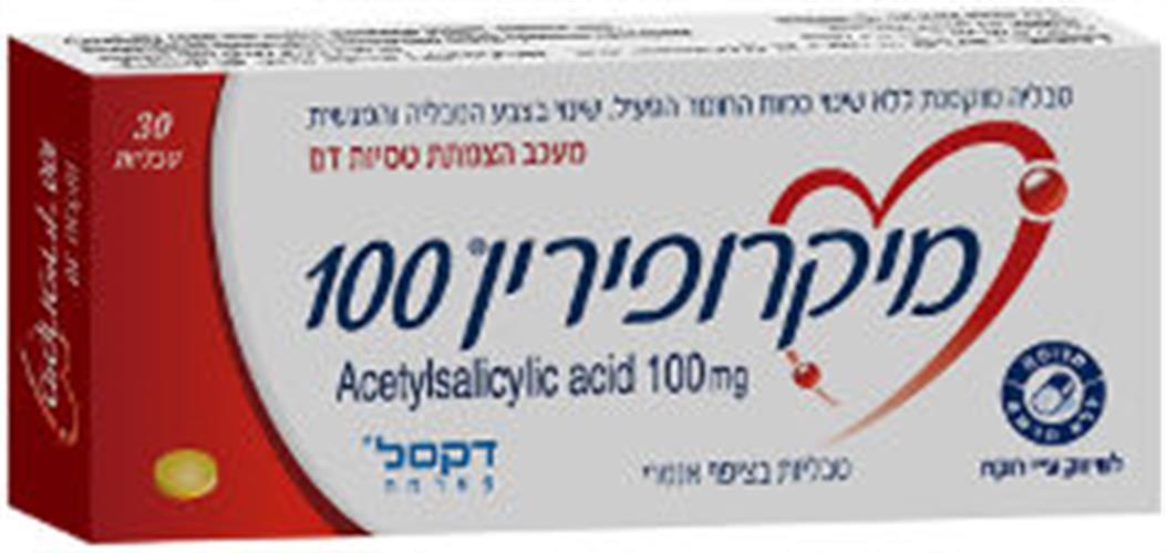 מיקרופיריןמעכב הצמתת טסיות דם 100 מג 30 טבליות