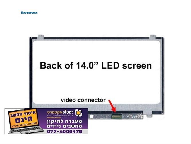 """החלפת מסך למחשב נייד לנובו  Lenovo 320-14IKB LCD 14"""" FHD N140HGE-EAA"""