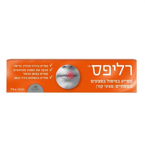 רליפס מסייע בטיפול בפצעים בשפתיים ( פצעי קור)