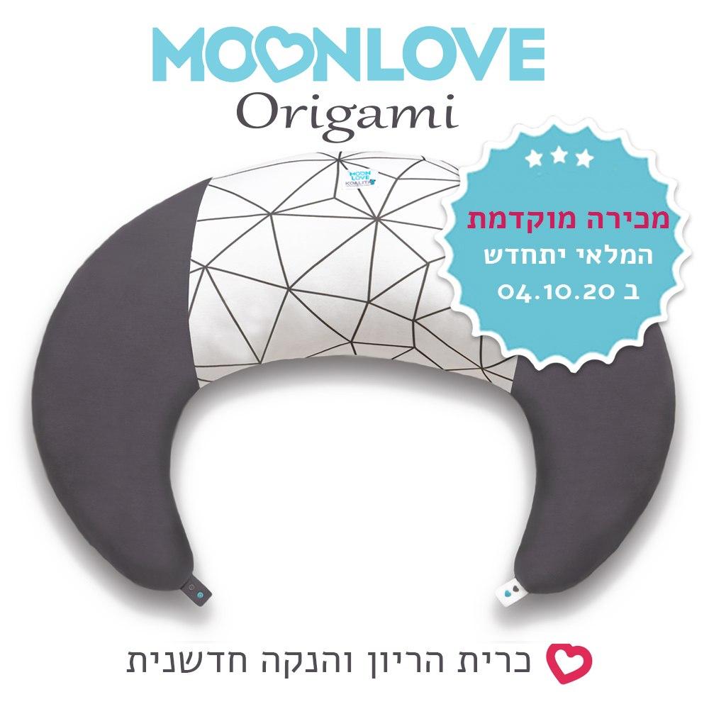 Origami MoonLove כרית הריון והנקה במכירה מוקדמת