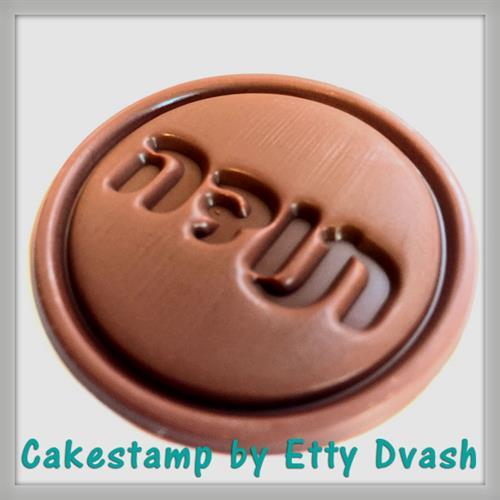 תבנית תודה - יחידה אחת - ליצירה בשוקולד