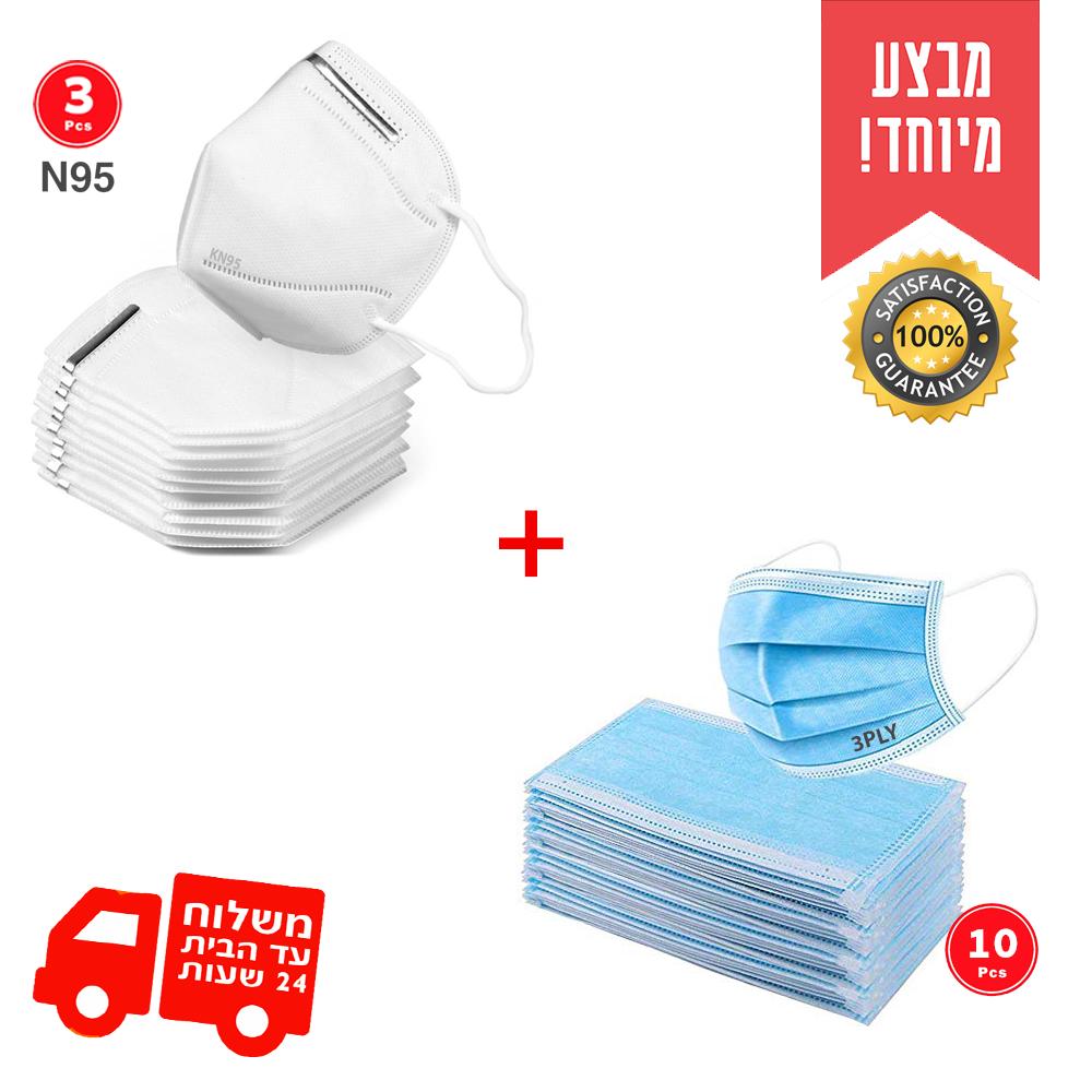 מארז 3 מסכות נשימה N95 + מארז 10 מסכות פנים היגייניות
