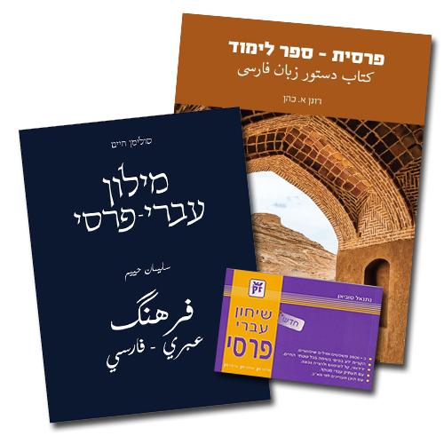 הערכה המלאה ללומדי פרסית - 3 חלקים: ספר לימוד, מילון ושיחון