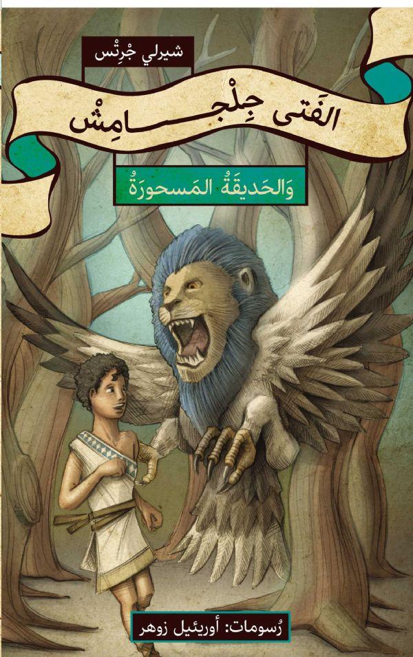 עלילות גילגמש והגן הקסום בערבית - סיפורי ילדים