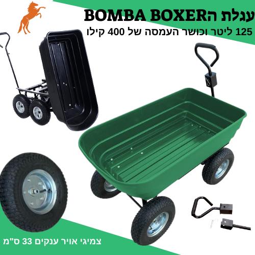 עגלת ה BOMBA BOXERקיבולת ענק של 125 ליטר עד 400 קילו סחיבה , ארגז מתרומם + מתנה שק איסוף גזם