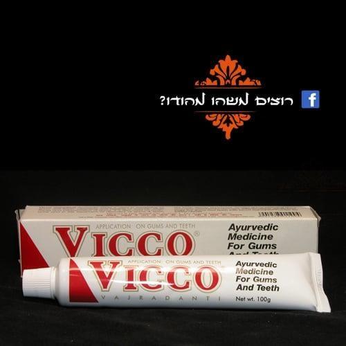 VICCO משחת שיניים ויקו - באנדל זוגי!