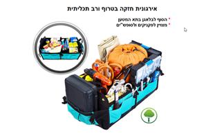 ארגונית הBIG BOX פרמיום לרכב כולל זוג חוצצים ו 2רצועות עגינה, משלוח עד הבית, חינם!