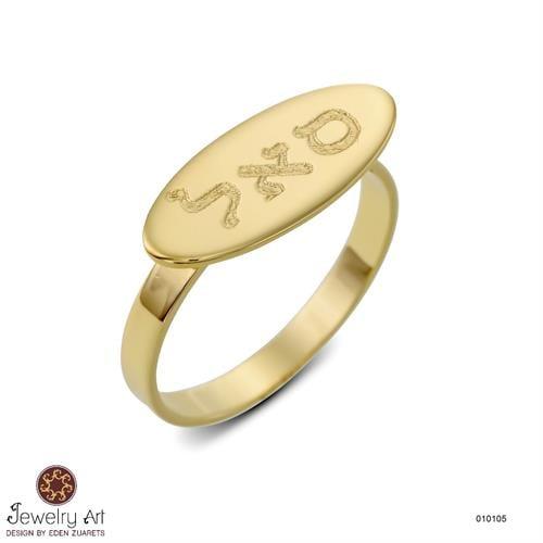 טבעת חותם אובלי אליפסה