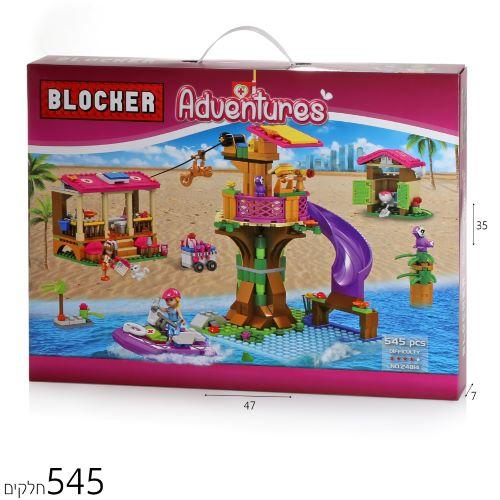 משחק הרכבה בלוקר הרפתקאות בחוף הים 545 חל'