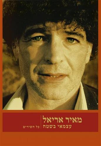 10 עותקים של הספר 'עצמאי בשטח - כל השירים' מאיר אריאל