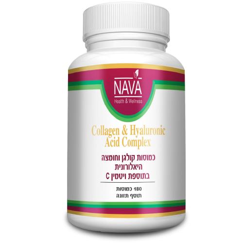 -- כמוסות קולגן וחומצה היאלרונית בתוספת ויטמין C --  מכיל 180 כמוסות, נאוה