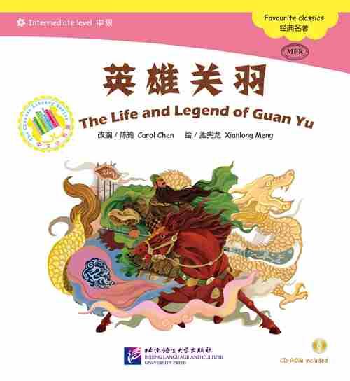 The Life and Legend of Guan Yu - ספרי קריאה בסינית