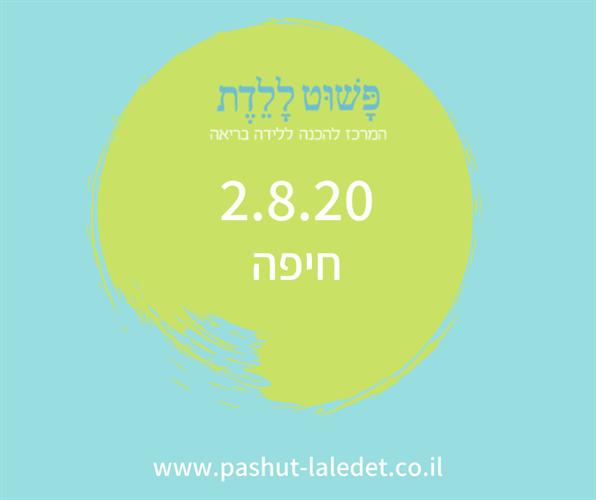 קורס הכנה ללידה 2.8.20 חיפה (חורב) בהדרכת דינה רבינוביץ