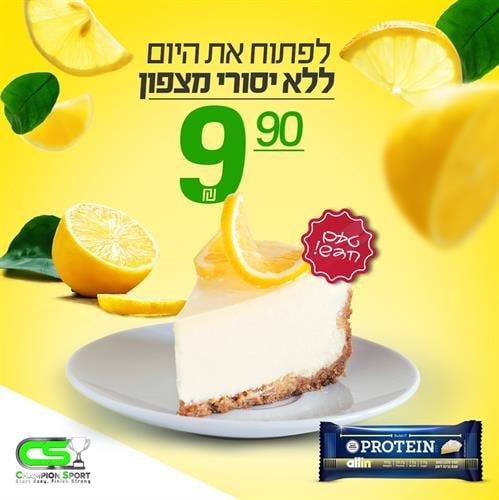 חטיף התנסות|טעם חדש allin עוגת גבינה ולימון 60 גרם