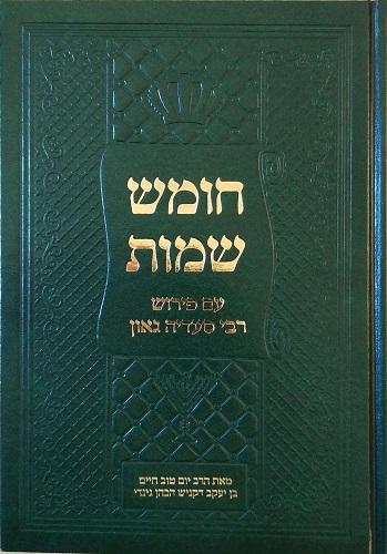 חומש שמות פירוש סעדיה גאון בעברית, ערבית ספרותית וערבית יהודית בניקוד מלא