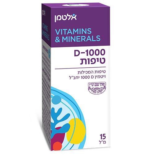-- אלטמן ויטמין D-1000 טיפות -- 15 מל | 1000 יחבל בטיפה