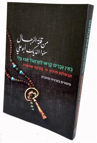 30 סיפורים בערבית מדוברת פלסטינית - באין גברים קראו לתרנגול אבו עלי