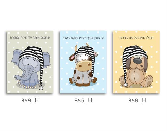 סט של 3 תמונות השראה מעוצבות לתינוקות, לסלון, חדר שינה, מטבח, ילדים - תמונות השראה  039H